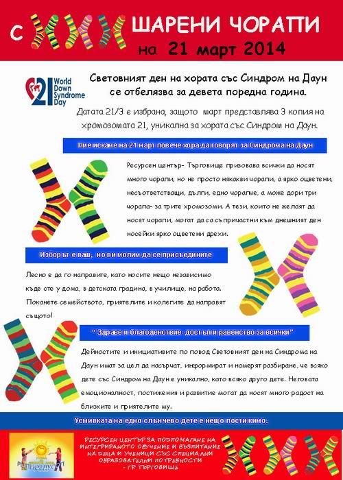 Специалистите от РЦ – Търговище ще отбележат Международния ден на хората със Синдром на Даун