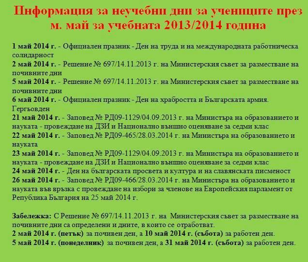 Неучебни дни за учениците през м. Май за учебната 2013/2014 г.